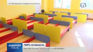 На 100% готов детский сад «Ляле» в поселке Молодежное
