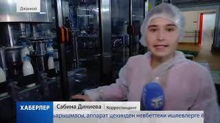 Молокозавод в Джанкое увеличил производство в два раза