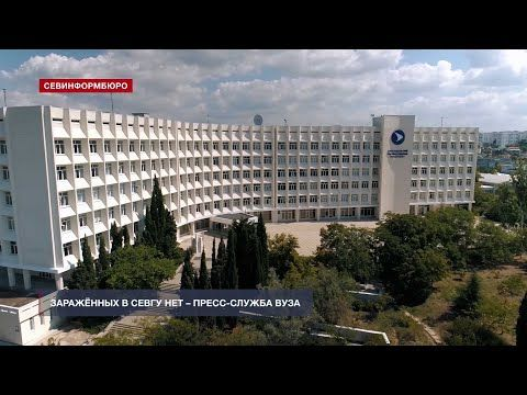Заражённых в СевГУ нет – пресс-служба вуза