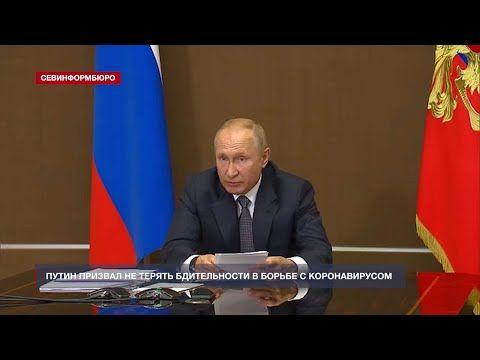 Владимир Путин призвал не терять бдительности в борьбе с коронавирусом