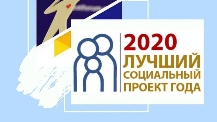 В Крыму стартовал прием заявок на региональный этап всероссийского конкурса «Лучший социальный проект года-2020»