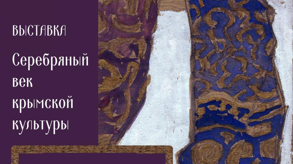 Выставка «Серебряный век крымской культуры: М.М. Казас» начнет работу в Ливадийском дворце-музее