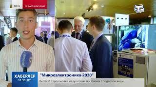 В Ялте стартовал международный форум «Микроэлектроника»