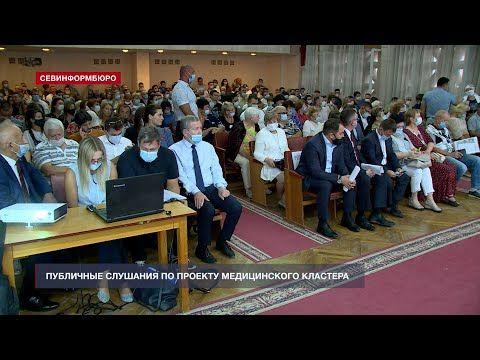 В Севастополе спорили о месте строительства медкластера