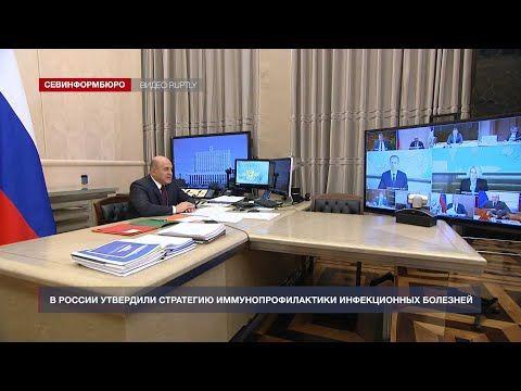В России утвердили стратегию иммунопрофилактики инфекционных болезней