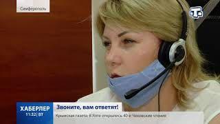 Количество сотрудников колл центров по вопросам водоснабжения увеличится в Крыму