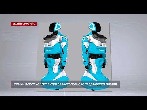 Нехватку медиков в Севастополе компенсируют роботами