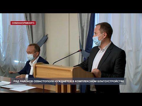 Ряд районов Севастополя нуждается в комплексном благоустройстве