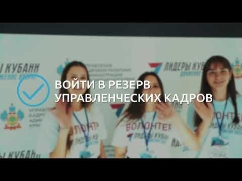 Стартовал третий конкурс управленцев «Лидеры Кубани – движение вверх!»