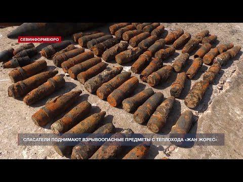 Спасатели подняли 18 тысяч боеприпасов времён войны с теплохода «Жан Жорес»