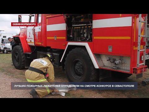 Лучших пожарных-любителей определили на смотре-конкурсе в Севастополе