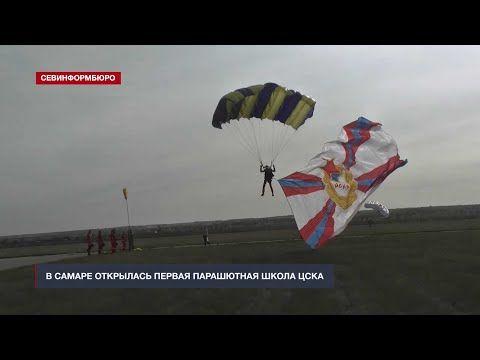 В Самаре открылась первая парашютная школа ЦСКА
