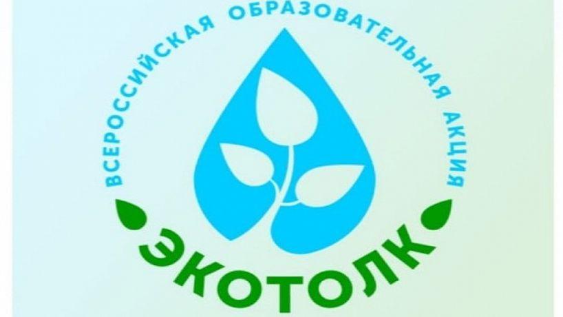 Минприроды Крыма информирует о проведении Всероссийской образовательной акции «ЭкоТолк»