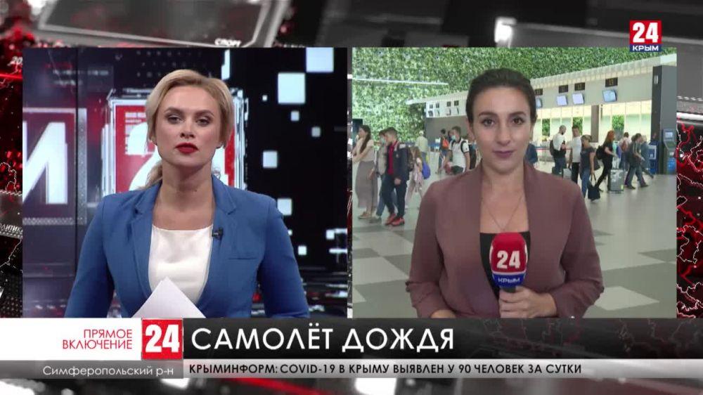 В Крыму специальный самолёт увеличивает количество осадков