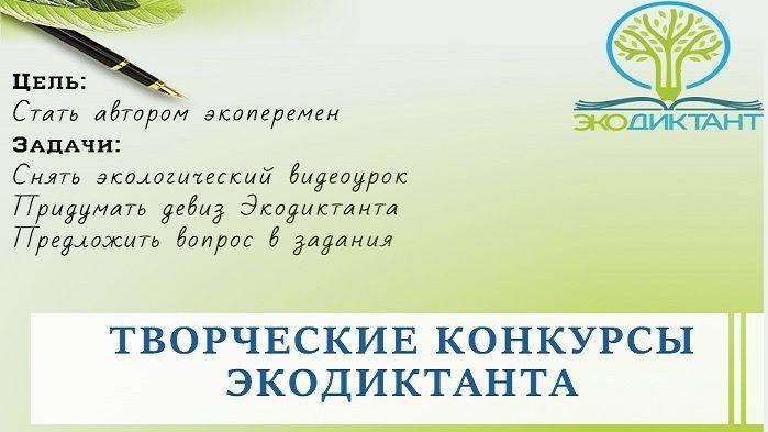 Минприроды Крыма информирует о трех творческих конкурсах в рамках проведения Всероссийского Экодиктанта