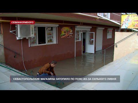 Ливень в Севастополе затопил магазины в цокольных этажах