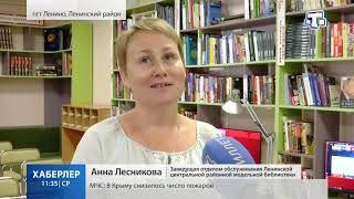 Новая модульная библиотека открылась в Ленинском районе
