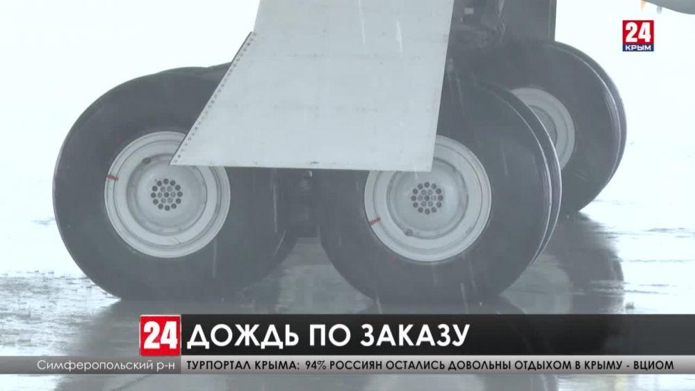 В Крыму начинают создавать дождевые облака