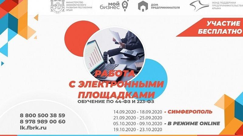 Завершились курсы повышения квалификации «Работа с электронными площадками»