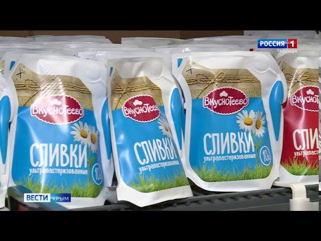 По каким критериям крымчане выбирают молочные продукты?