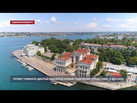 Проект реставрации Дворца пионеров новый подрядчик представит в декабре 2020 года