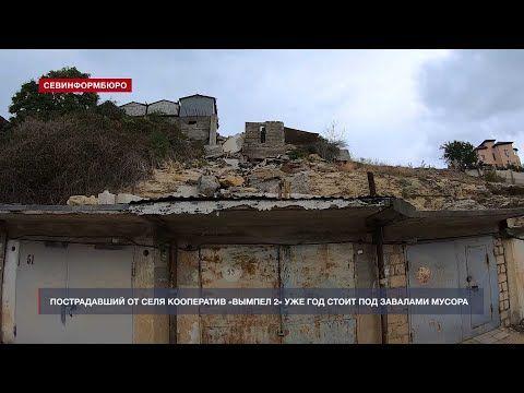 Власти Севастополя бросили без помощи хозяев снесённых селем гаражей