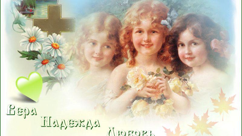 За три года в Крыму родились более 1700 девочек с именами Вера, Надежда, Любовь и София