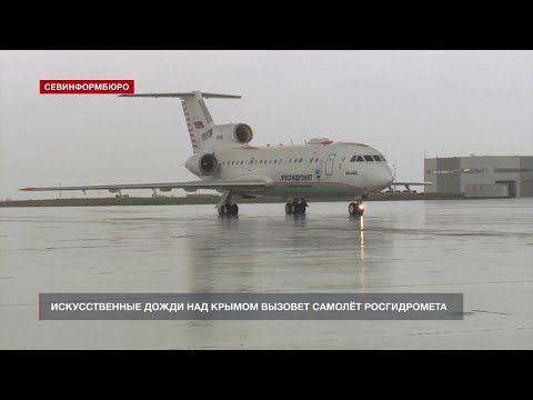Искусственные дожди над Крымом вызовет самолёт Росгидромета