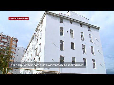 Два дома на улице Восточной могут ввести в эксплуатацию