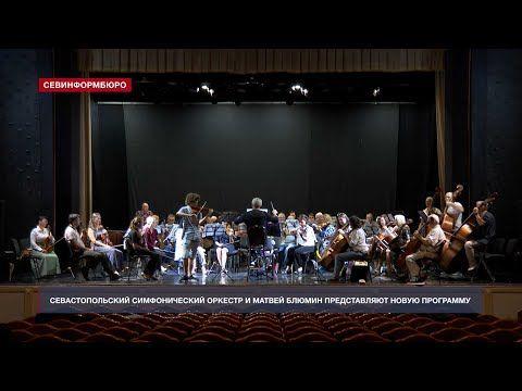 Севастопольский симфонический оркестр выступит со скрипачом Матвеем Блюминым