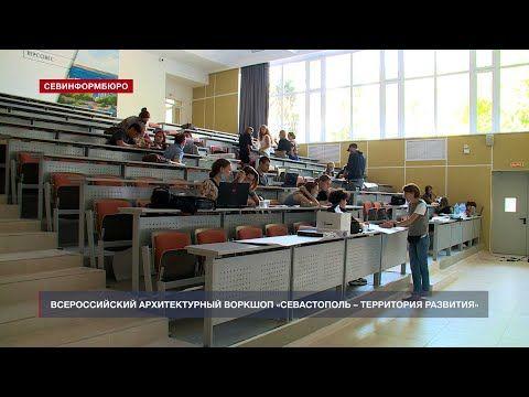 В Севастополе проходит всероссийский архитектурный воркшоп для студентов