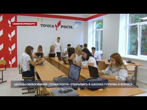 «Точки роста» открылись в школах Гурзуфа и Фороса
