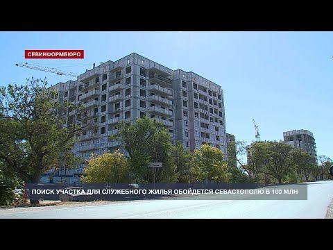 Поиск участка для служебного жилья обойдется Севастополю в 100 млн