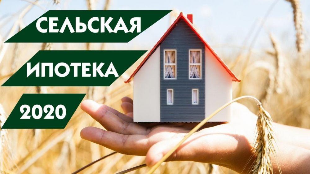 В Крыму начали выдавать сельскую ипотеку по ставке 3%