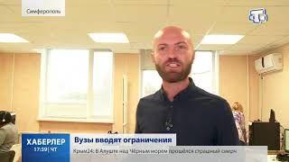 ВУЗы Крыма частично перевели студентов на дистанционное обучение