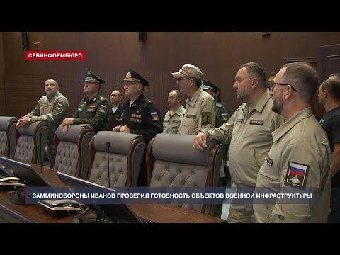 Замминистра обороны Иванов прибыл в Севастополь