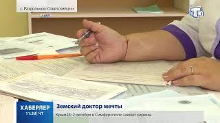 В Крыму работает программа «Земский доктор»