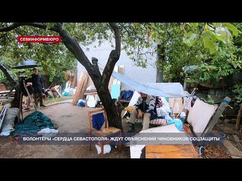 Волонтёры «Сердца Севастополя» ждут объяснений чиновников Соцзащиты