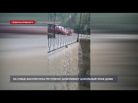 Водопад во дворе: на ул. Вакуленчука регулярно затапливает цокольный этаж дома