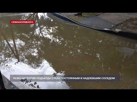 Жители улицы Льва Толстого в Севастополе жалуются на надоевшую лужу