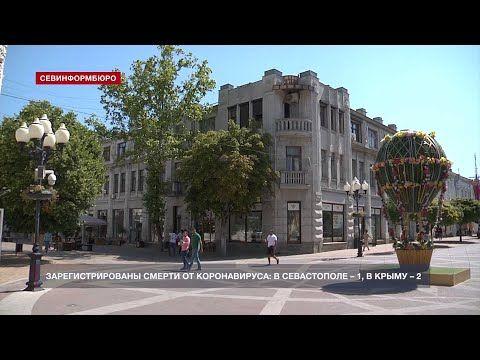 От коронавируса в Крыму и Севастополе умерли ещё три человека