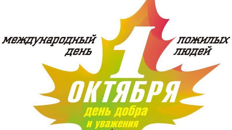 Поздравление главы муниципального образования Симферопольский район Республики Крым – председателя Симферопольского районного совета с Международным днем пожилых людей