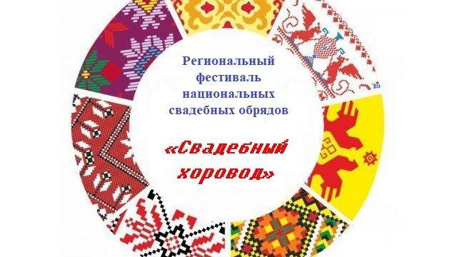 Стартовал Региональный фестиваль национальных свадебных обрядов