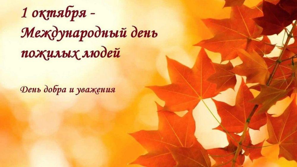 Михаил Афанасьев поздравил с Днем пожилого человека