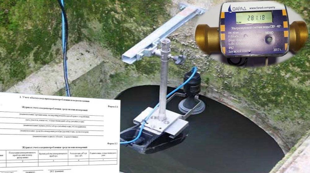 Госкомводхоз информирует собственников водных объектов и водопользователей о необходимости организации учета воды на водозаборных и сбросных сооружениях
