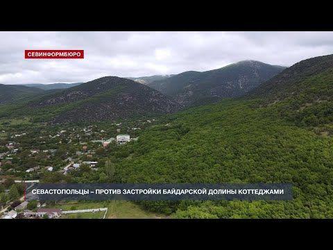 Генплан Севастополя может помочь защитить Байдарскую долину от застройки