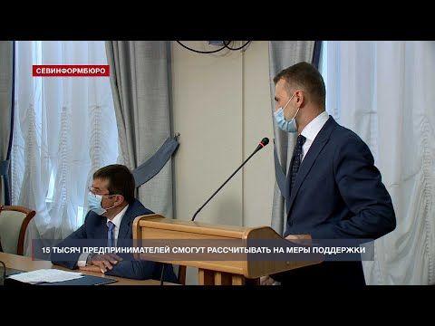 В Севастополе 15 тысячам предпринимателей помогут власти