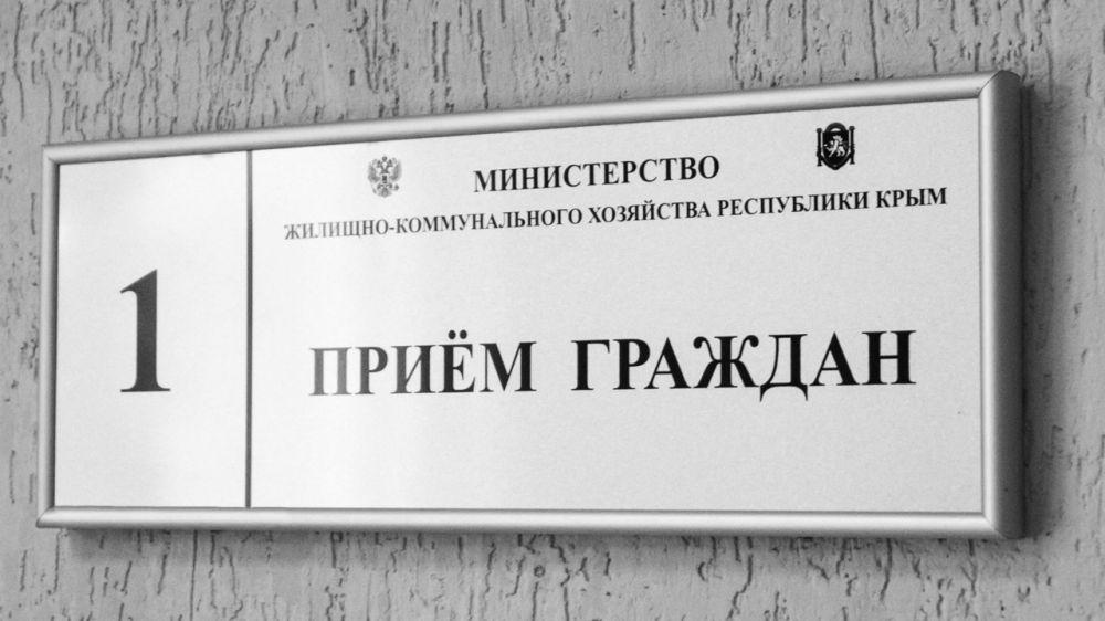 В Министерстве ЖКХ приостановлен личный прием граждан