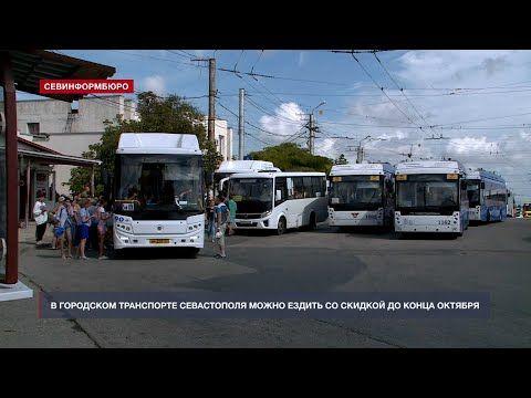 В городском транспорте Севастополя можно ездить со скидкой до конца октября