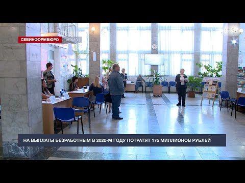 На выплаты безработным в 2020 году потратят 175 миллионов рублей